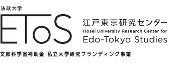 Hosei University Research Center for Edo-Tokyo Studies