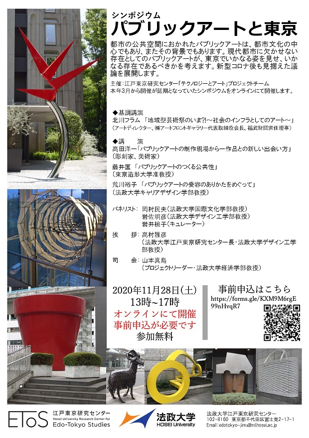パブリックアートと東京20201128.jpg