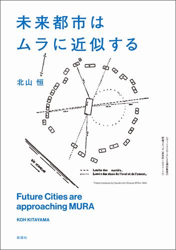 未来都市はムラと近似する.jpg