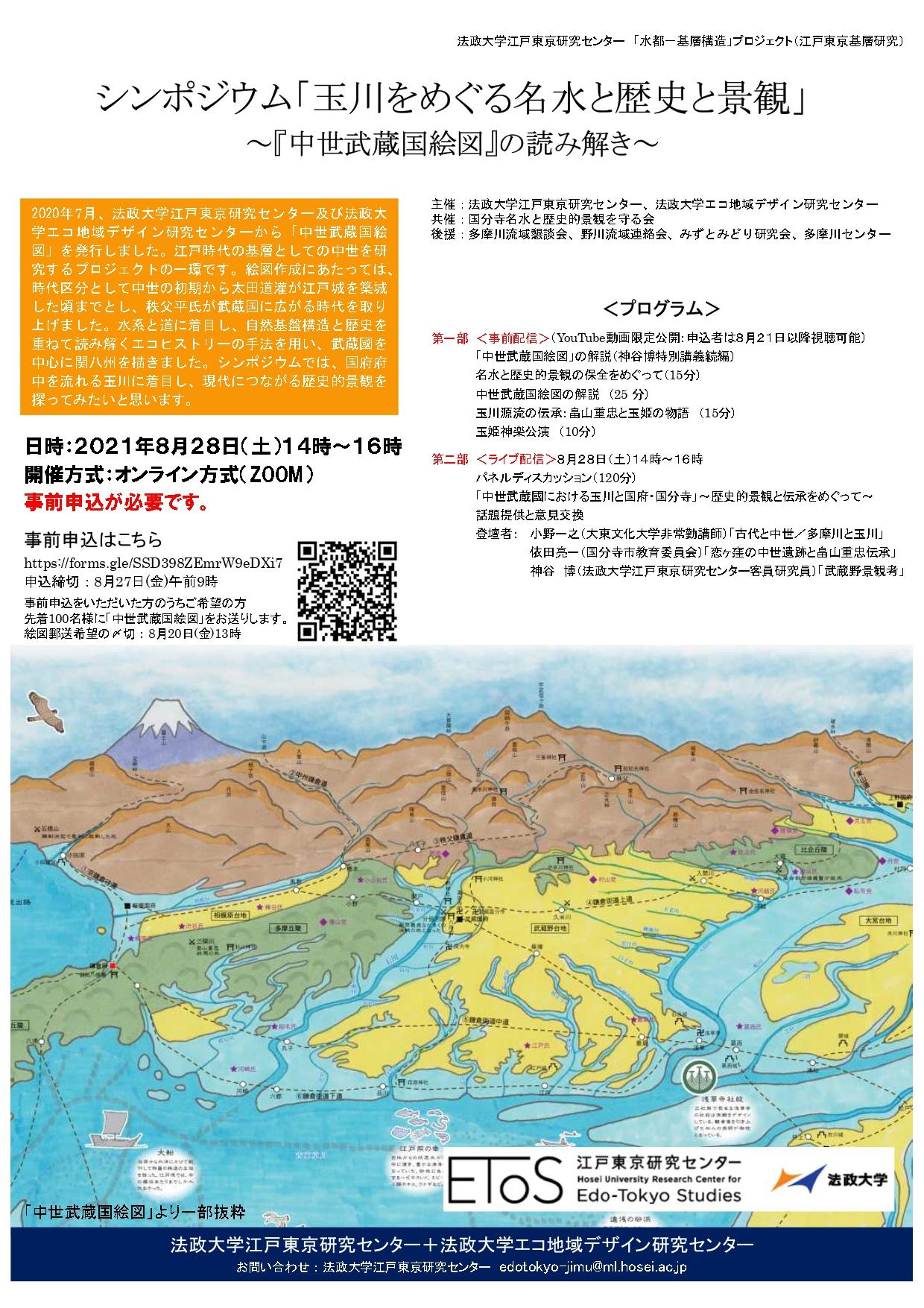 (チラシ)2021.8.28開催シンポジウム「玉川をめぐる名水と歴史と景観」.jpg