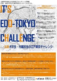 江戸東京チャレンジ_フライヤー_表.jpg