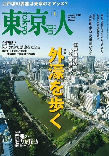 小サイズデータ_雑誌「東京人」2019年1月号表紙_都市出版HPから.jpg