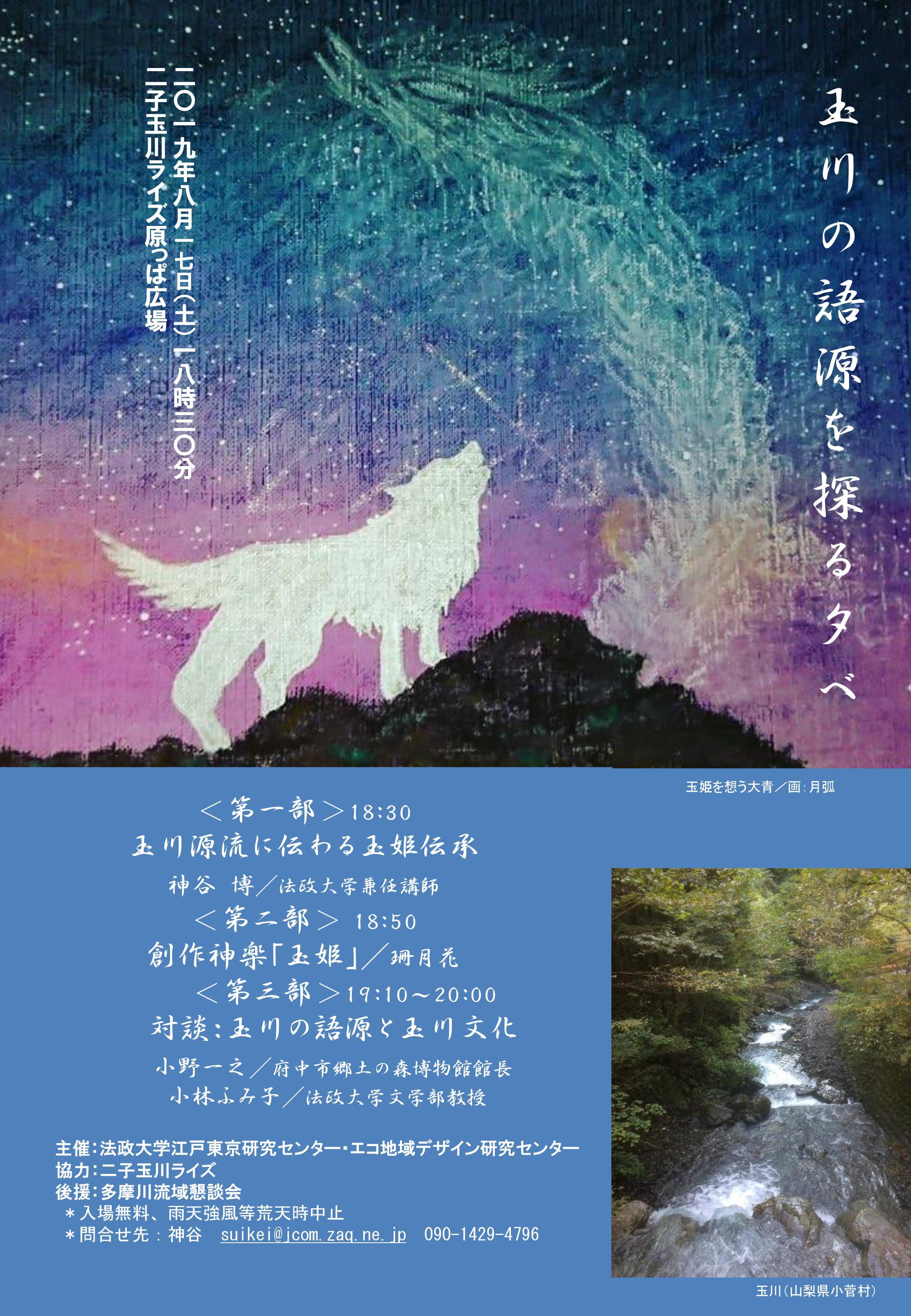 「玉川の語源を探る夕べ」チラシ(表).jpg